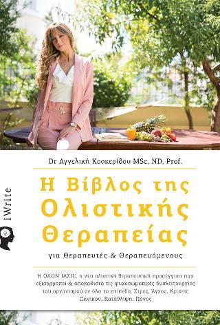 Η βίβλος της ολιστικής θεραπείας