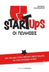 Startups, οι πωλήσεις