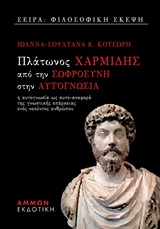 Πλάτωνος Χαρμίδης, Από τη σωφροσύνη στην αυτογνωσία