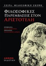 Φιλοσοφικές παραμβάσεις στον Αριστοτέλη