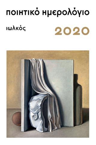 Ποιητικό ημερολόγιο 2020