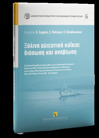 Ξύλινα αλιευτικά καΐκια: διάσωση και αναβίωση