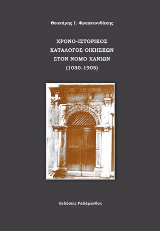 Χρονο-ιστορικός κατάλογος οικήσεων στον Νομό Χανίων