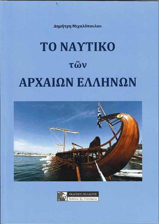 Το Ναυτικό των Αρχαίων Ελλήνων