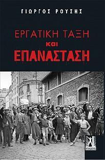 Εργατική τάξη και Επανάσταση