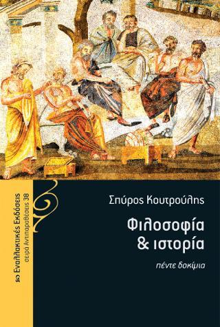 Φιλοσοφία και ιστορία