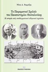 Το Πειραματικό Σχολείο του Πανεπιστημίου Θεσσαλονίκης (ΠΣΠΘ)
