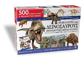 Ανακαλύπτω τους δεινόσαυρους