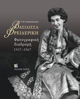 Βασίλισσα Φρειδερίκη: Φωτογραφική διαδρομή 1937-1967