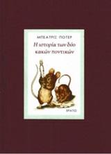 Η ιστορία των δύο κακών ποντικών