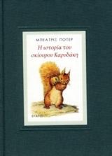 Η ιστορία του σκίουρου Καρυδάκη