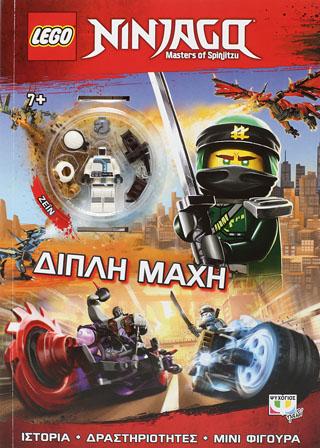 LEGO NINJAGO: ΔΙΠΛΗ ΜΑΧΗ