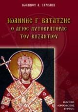 Ιωάννης Γ΄ Βατάτζης