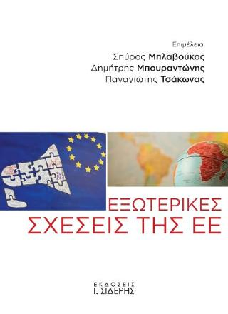Εξωτερικές σχέσεις της ΕΕ