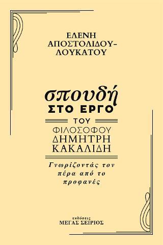 Σπουδή στο έργο του φιλόσοφου Δημήτρη Κακαλίδη