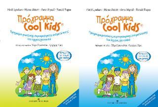 Πρόγραμμα Cool Kids-Τετράδια εργασιών για παιδιά & γονείς