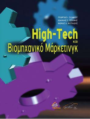 High-Tech και Βιομηχανικό Μάρκετινγκ