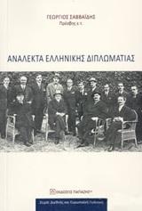 Ανάλεκτα ελληνικής διπλωματίας