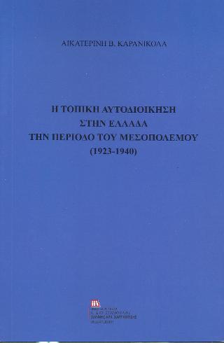 Η Τοπική Αυτοδιοίκηση στην Ελλάδα την περίοδο του Μεσοπολέμου (1923-1940)