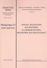 Αρχαία, βυζαντινή και νεότερη ελληνική ιστορία, φιλοσοφία και πολιτισμός