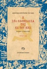 Η 18η ολομέλεια της ΚΕ του ΚΚΕ: Πρακτικά, 24 Ιούνη - 2 Ιούλη 1973