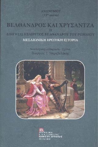 Βέλθανδρος και Χρυσάντζα ή διήγησις εξαίρετος Βελθάνδρου του Ρωμαίου