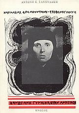 Χαρίκλειας Ι. Δραμουντάνη-Στεφανογιάννη