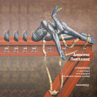 Συναντήσεις με εφτά κείμενα για τη ζωγραφική του Paschalis (Πασχάλη Αγγελίδη)