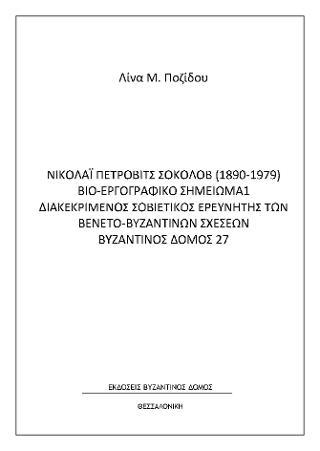 Νικολαϊ Πέτροβιτς Σοκολοβ 1890 - 1979 βιο-εργογραφικό σημείωμα διακεκριμένος σοβιετικός ερευνητής των Βενετο-Βυζαντινών σχέσεων