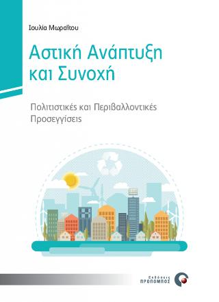Αστική Ανάπτυξη και Συνοχή
