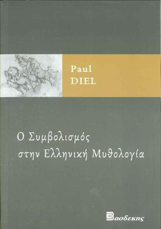 Ο Συμβολισμός στην Ελληνική Μυθολογία