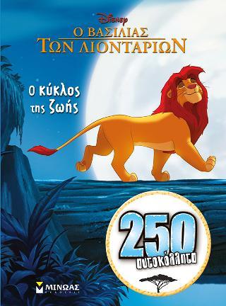 Ο βασιλιάς των λιονταριών - Ο κύκλος της ζωής