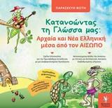 Κατανοώντας τη γλώσσα μας: Αρχαία και νέα ελληνική μέσα από τον Αίσωπο