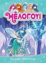 Μέλογουι: Μαγεία στον πάγο