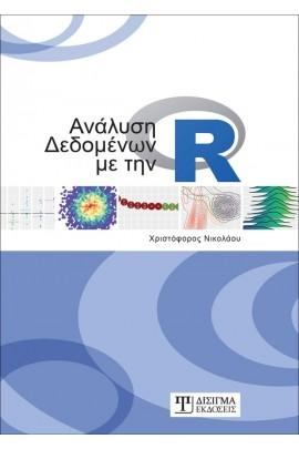 Ανάλυση δεδομένων με την R
