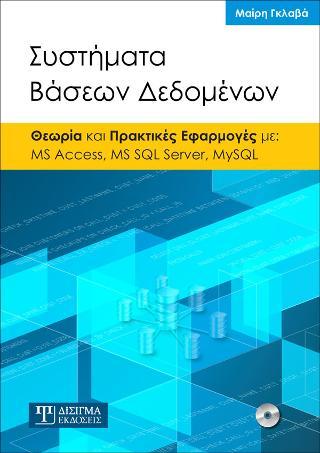 Συστήματα βάσεων δεδομένων