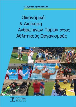 Οικονομικά και Διοίκηση Ανθρώπινων Πόρων στους Αθλητικούς Οργανισμούς