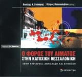 Ο φόρος του αίματος στην κατοχική Θεσσαλονίκη
