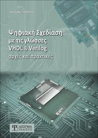 Ψηφιακή σχεδίαση με τις γλώσσες VHDL & Verilog