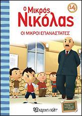 Ο Μικρός Νικόλας: Οι μικροί επαναστάτες