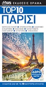 Top 10: Παρίσι