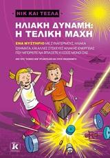 Νικ και Τέσλα: Ηλιακή δύναμη, η τελική μάχη