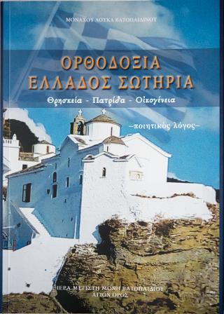 Ορθοδοξία Ελλάδος Σωτηρια