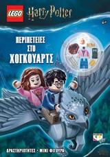 Lego Harry Potter: Περιπέτειες στο Χόγκουαρτς