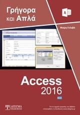 Ελληνική Access 2016