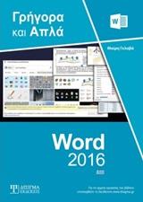 Ελληνικό Word 2016