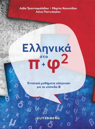 Ελληνικά στο Π + Φ 2