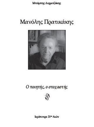 Μανόλης Πρατικάκης