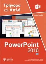 Ελληνικό PowerPoint 2016