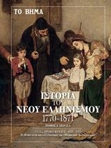 Ιστορία του νέου ελληνισμού 1770-1871